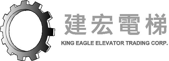 建宏電梯股份有限公司